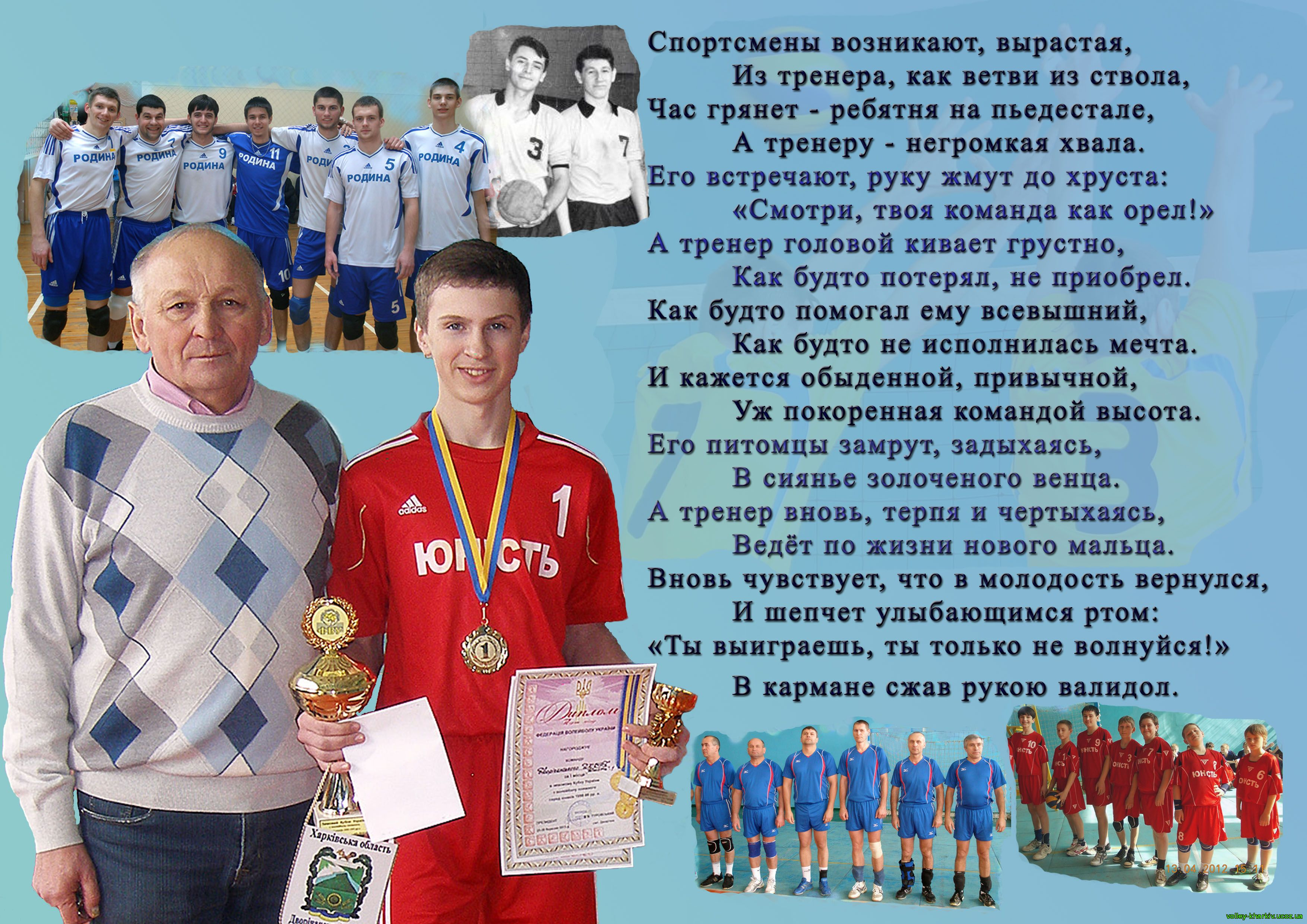 Поздравление тренеру волейбол юбилей