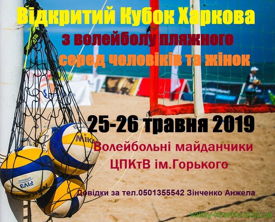 Открытый кубок Харькова по пляжному волейболу